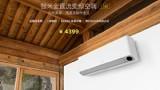 Xiaomi trình làng máy điều hòa thông minh hai chiều đầu tiên