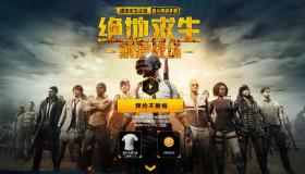 Tencent ra mắt phần mềm giả lập để chơi PUBG Mobile trên PC